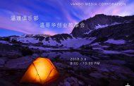 """""""区块链投资移民第一人, 帅叔叔 - 顾峻诚"""" - 温渡故事会2018001"""